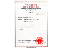 licence of special equipment horizontal boiler